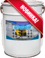 Быстросохнущая полиуретановая грунт-эмаль Бетостоун